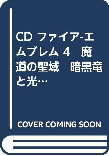 CD ファイア-エムブレム 4 魔道の聖域 暗黒竜と光の剣