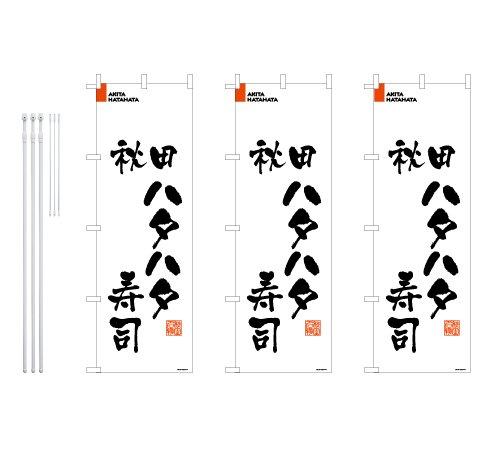 デザインのぼりショップ のぼり旗 3本セット 秋田ハタハタ寿司 専用ポール付 レギュラーサイズ(600×1800) 標準左チチテープ BAK204