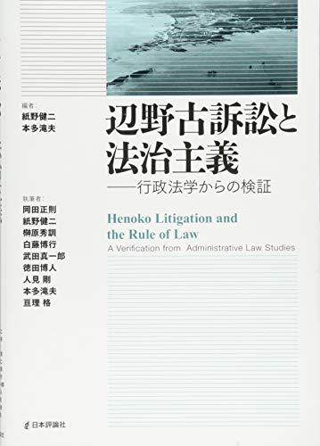 辺野古訴訟と法治主義 行政法学からの検証
