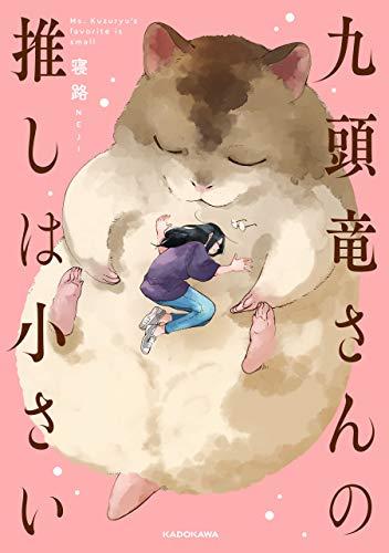 九頭竜さんの推しは小さい (単行本コミックス)
