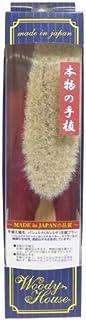 ウッディハウス 手植え植毛 パシュミナ用洋服ブラシ