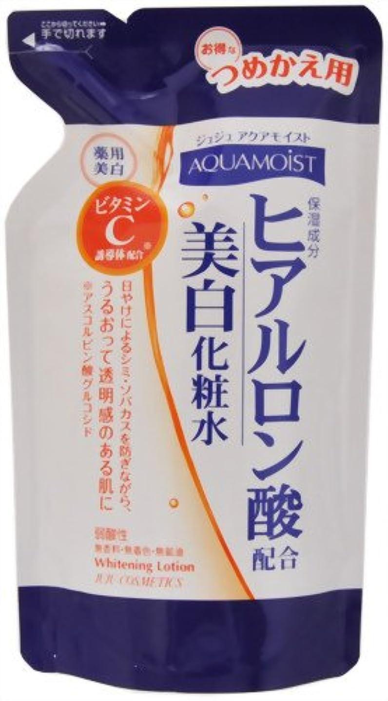 作ります差不愉快にジュジュ アクアモイスト C 薬用 ホワイトニング 化粧水 H つめかえ用