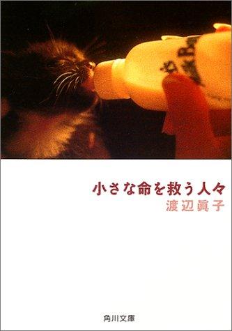 小さな命を救う人々 (角川文庫)の詳細を見る