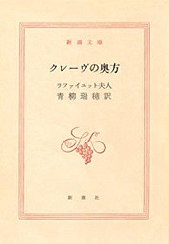 クレーヴの奥方(新潮文庫)