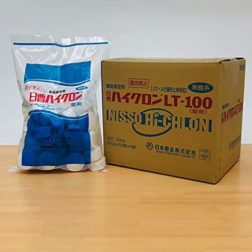 【次亜塩素酸カルシウム】日曹 ハイクロン LT100 5kg×4袋 [20kg] 有効塩素を70%含有して殺菌・漂白・脱臭に強力な効果を発揮 プール 消毒