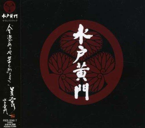 ユニバーサルミュージック『水戸黄門サウンドトラック(POCE-3246/7)』