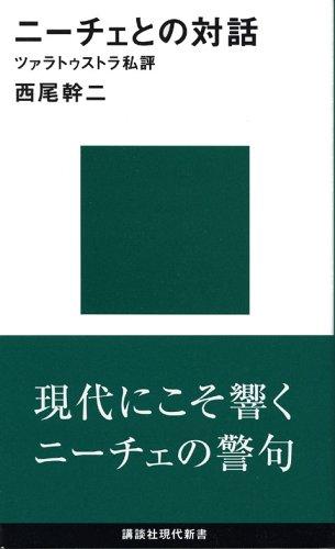 ニーチェとの対話 ツァラトゥストラ私評 (講談社現代新書)