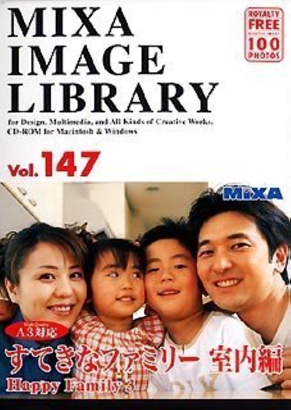 短くするはしごロッカーMIXA IMAGE LIBRARY Vol.147 すてきなファミリー 室内編