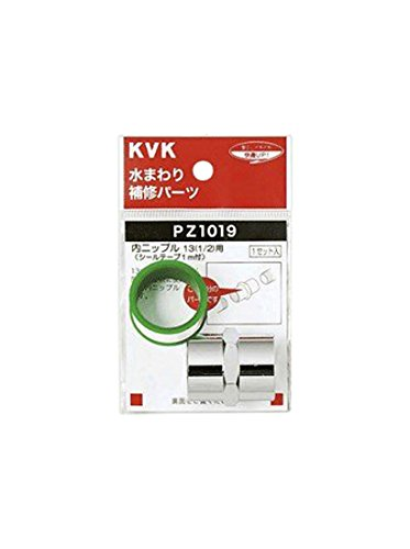 KVK PZ1019 内ニップル13 1/2 1個