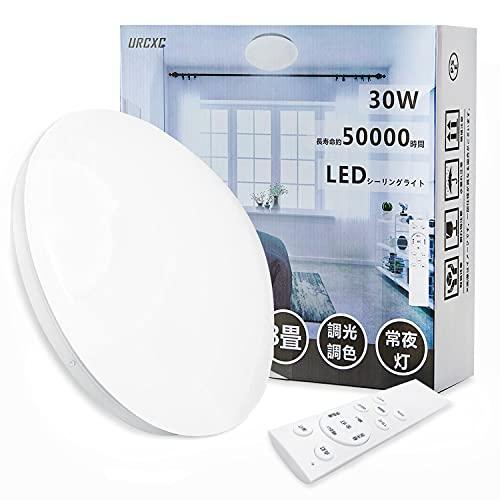 LEDシーリングライト 30W タイマー設定と輝度の変更可能 8畳タイプ リビングルームや書斎、バスルームに設置しやすい 省エネタイプ 星空効果(あなたが回っている際に星もまわっているのが感じられます) 約50000時間使用 取り付けが簡単 組み立て不要 (30W 調光調色)