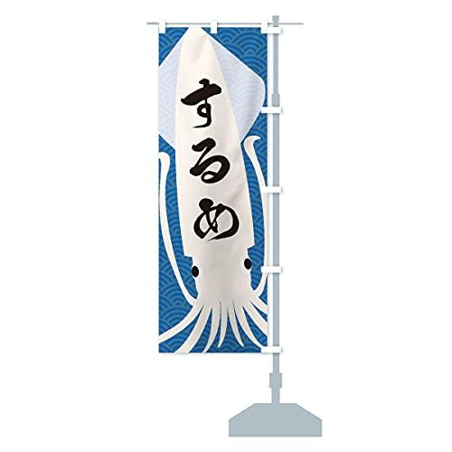 するめ のぼり旗 サイズ選べます(ショート60x150cm 右チチ)