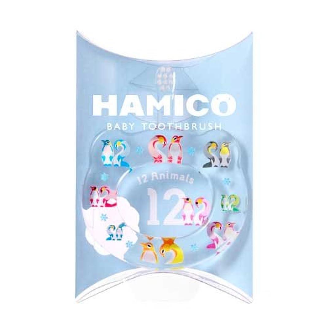 上げる上向き弱まるHAMICO(ハミコ) ベビー歯ブラシ 「12 Animals(12アニマルズ)」シリーズ ペンギン (12)