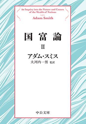 国富論II (中公文庫プレミアム)