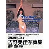 """""""One Day""""―吉野美佳(ギリギリガールズ)写真集"""