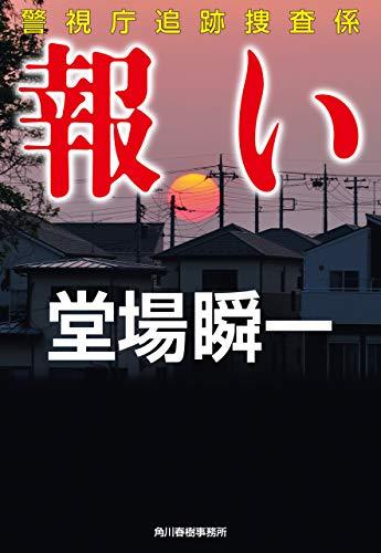 報い 警視庁追跡捜査係 (ハルキ文庫)