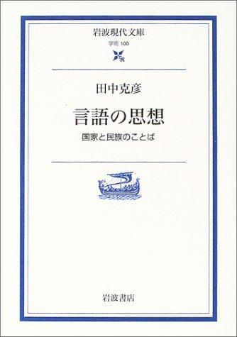 言語の思想―国家と民族のことば― (岩波現代文庫)の詳細を見る