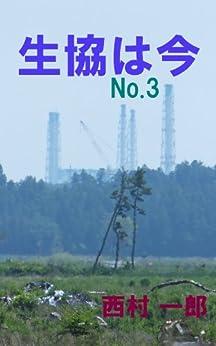 [西村一郎]の生協は今 No.3
