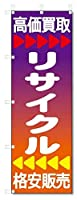 のぼり旗 高価買取 (W600×H1800)リサイクル