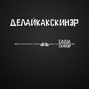 Делайкакскинэр