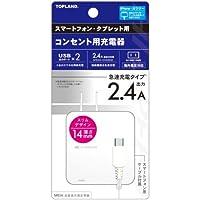 スマートフォン用コンセント充電器2.4A USB差し込み口×2