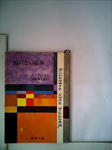 絵のない絵本 (1952年) (新潮文庫〈第400〉)の詳細を見る
