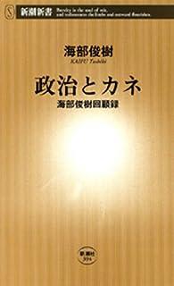 政治とカネ―海部俊樹回顧録―(新潮新書)
