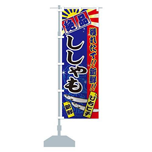 ししゃも のぼり旗 サイズ選べます(ショート60x150cm 左チチ)