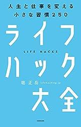 ライフハック大全―――人生と仕事を変える小さな習慣250 Kindle版 堀 正岳