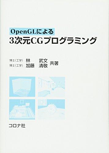 OpenGLによる3次元CGプログラミング