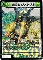 デュエルマスターズ 緑(DMRP06) 龍装者 ジスタジオ(VR)(9/93)