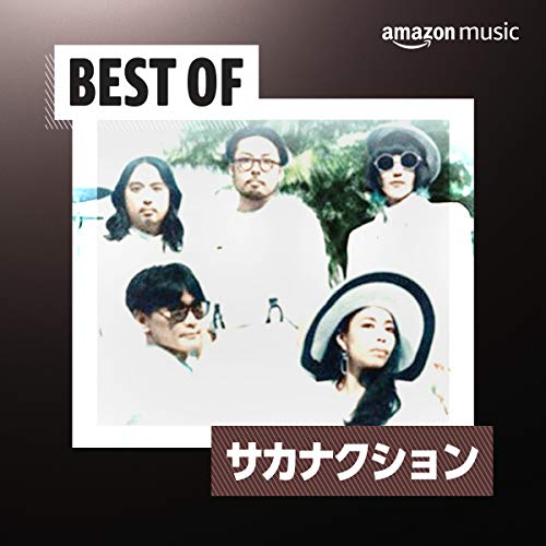 Best of サカナクション