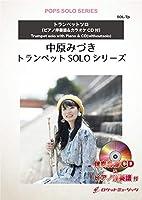 虹/菅田将暉(映画『STAND BY ME ドラえもん 2』主題歌)【トランペット】(SOL-2055)【ピアノ伴奏譜&カラオケCD付】《ポップスソロシリーズ》