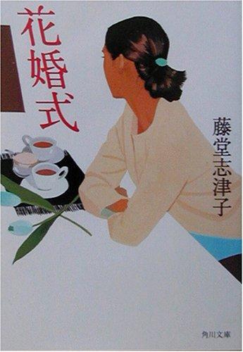 花婚式 (角川文庫)の詳細を見る