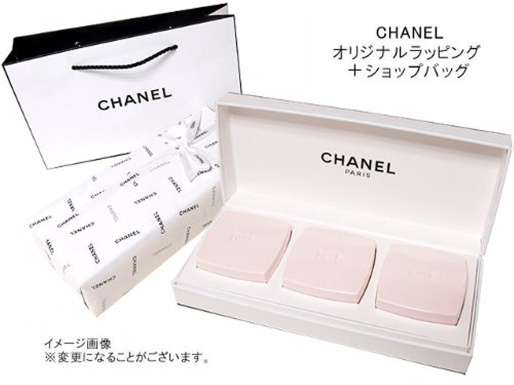 肥満クロス無CHANEL(シャネル) LES CADEAUX シャネル N゜5ギフトコレクションN゜5 サヴォン(石けん)75g×3 オリジナルラッピング&ショップバッグ付専用ギフトボックス入り