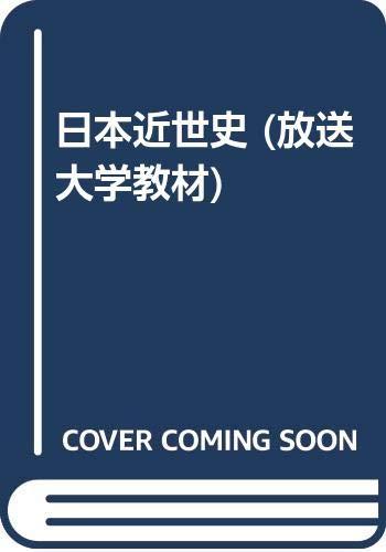 日本近世史 (放送大学教材 3001)の詳細を見る