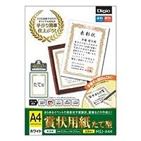 (業務用セット) 賞状用紙 A4 MSJ-A4H【×5セット】