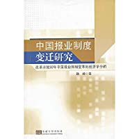 Chinese Newspaper Institutional Change Study: 30 years of reform and opening up China's economic system reform newspaper analysis(Chinese Edition)