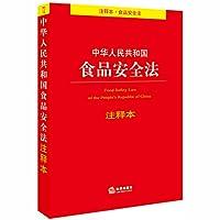 中华人民共和国食品安全法注释本(百姓实用版)