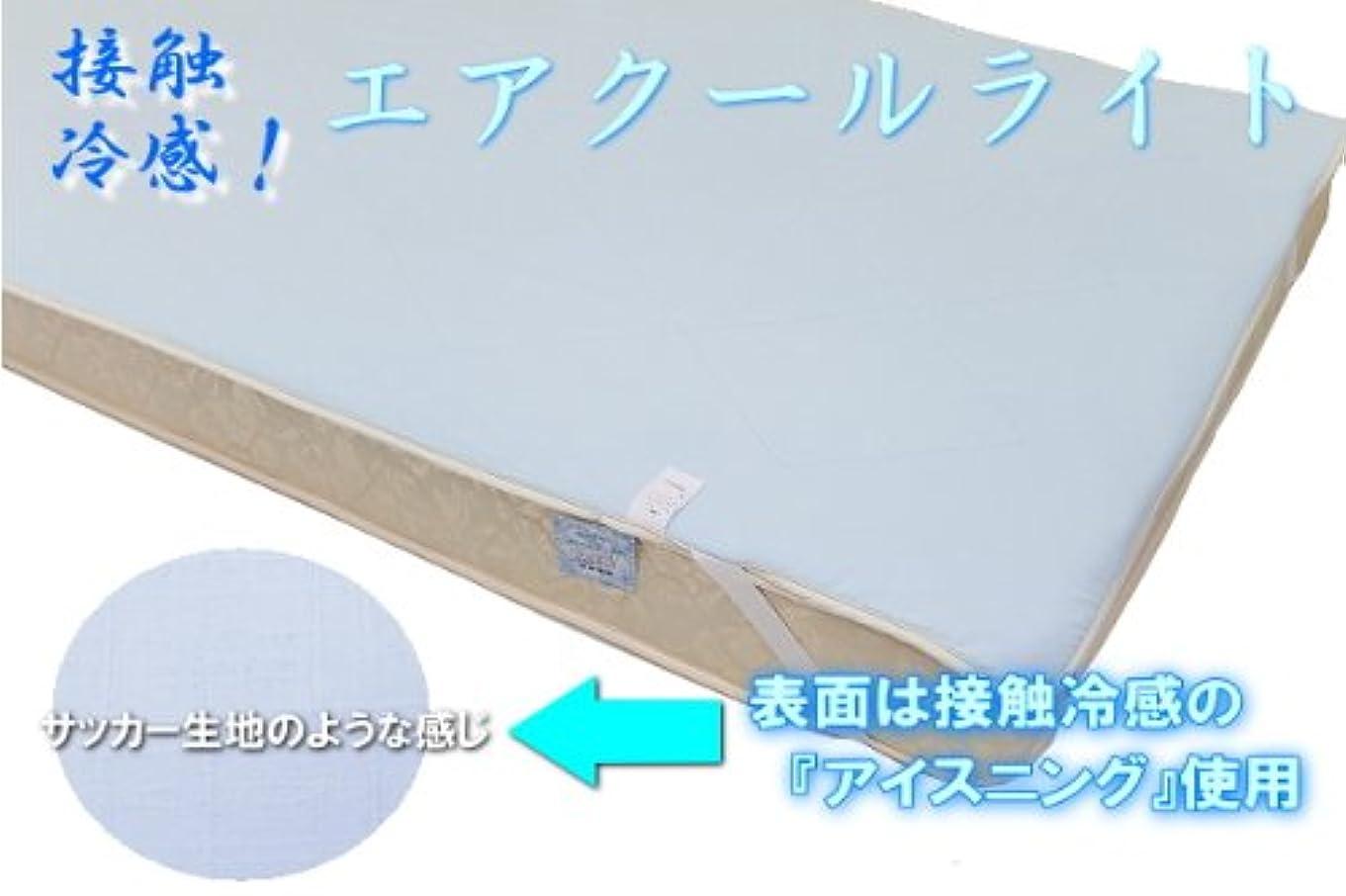 金曜日寝てるタップ冷感敷きパッド!エアクールライト(ダブルサイズ)~夏用寝具 クールコット、アイスニング~