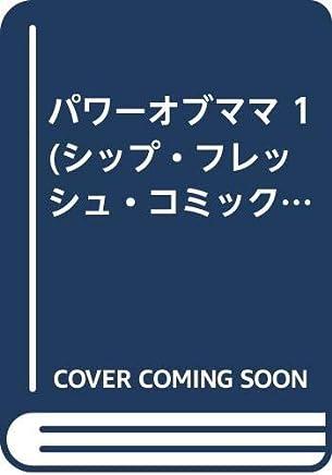 パワーオブママ 1 (シップ・フレッシュ・コミックス)