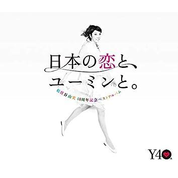 40周年記念ベストアルバム 日本の恋と、ユーミンと。