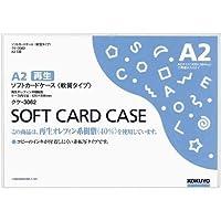 コクヨ ソフトカードケース(環境対応)軟質A2 20枚