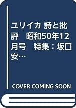 ユリイカ 詩と批評 昭和50年12月号 特集:坂口安吾 道化と破壊の神