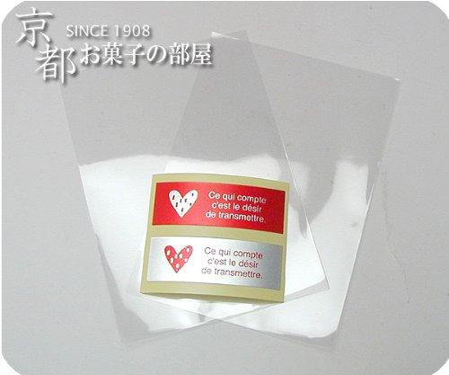 ありがとう飴用 ラッピングキット (小分け袋) 10枚セット