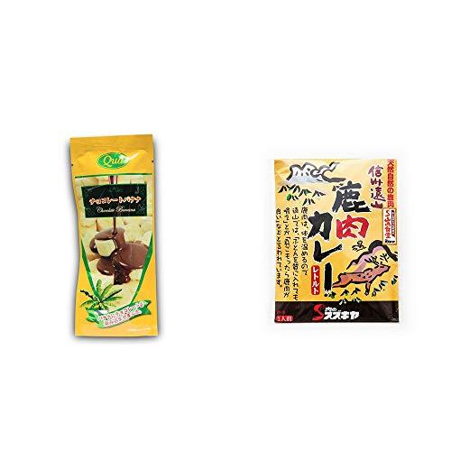 [2点セット] フリーズドライ チョコレートバナナ(50g) ・信州遠山 鹿肉カレー 中辛 (1食分)
