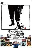 キューブリックに魅せられた男[DVD]