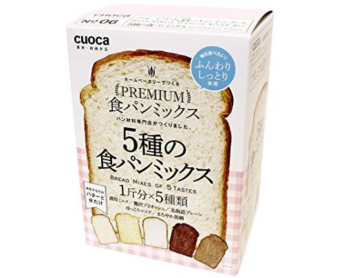 cuocaプレミアム食パンミックス(5種セット) / 1セット(253g×5)