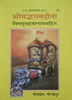 Shrimadbhagvadgita with Vishnusahastranam, pocket size, set of 10, Sanskrit