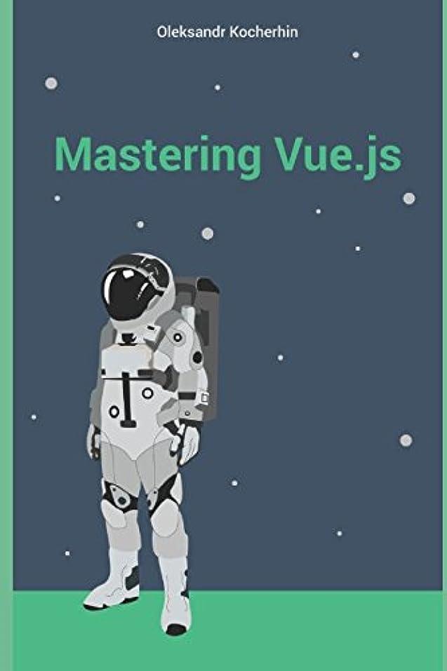 不当魂原稿Mastering Vue.js