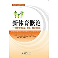 新体育科学系列教材 新体育概论终身身体活动:理念、知识和实践